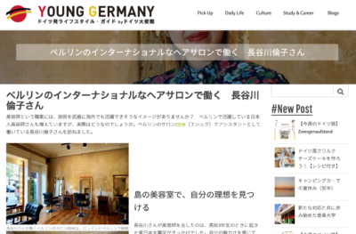young germany japanese blog